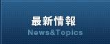 最新情報News&Topics