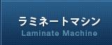 ラミネートマシンLaminate Machine
