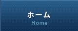 ホームHome