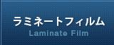 ラミネートフィルムLaminate Film