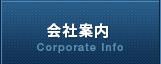 会社案内Corporate Info