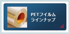 PETフイルム ラインナップ