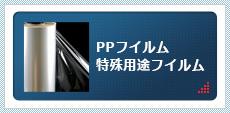 PPフイルム特殊用途フイルム