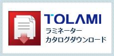 TOLAMIラミネーターカタログダウンロード