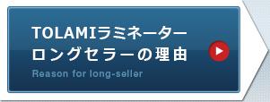 TOLAMIラミネーターロングセラーの理由Reason for long-seller