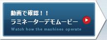動画で確認!!ラミネーターデモムービーWatch how the machines operate